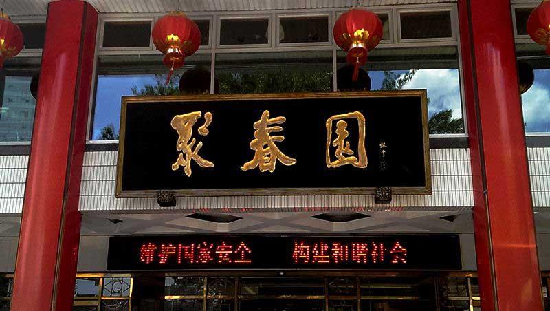 現在的福州聚春園跟鄭春發家族已經完全沒關係了,1950年後聚春園被中共收歸國有,現在已經轉型成聚春園餐飲集團,生意做很大呢